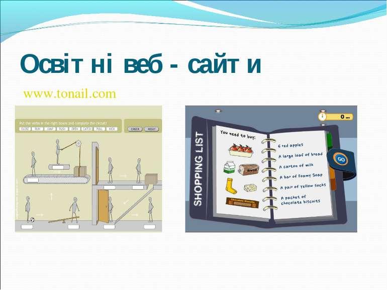 Освітні веб - сайти www.tonail.com
