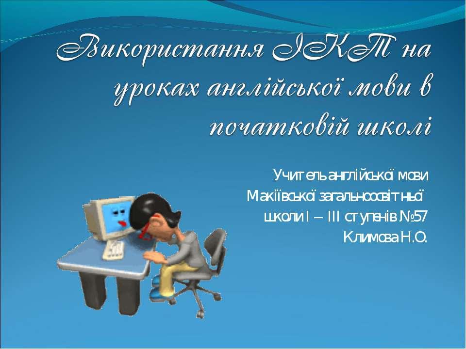Учитель англійської мови Макіївської загальноосвітньої школи І – ІІІ ступенів...