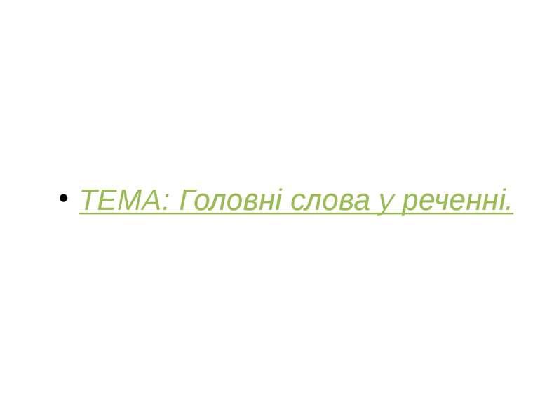 ТЕМА: Головні слова у реченні.