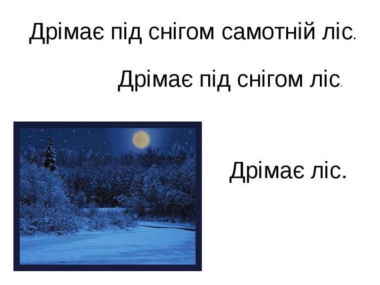 Дрімає під снігом самотній ліс. Дрімає під снігом ліс. Дрімає ліс.