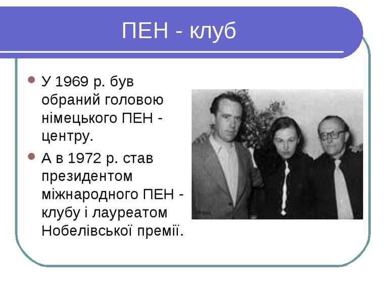 ПЕН - клуб У 1969 р. був обраний головою німецького ПЕН - центру. А в 1972 р....