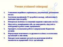 Умови успішної співпраці Уникнення подвійного керівництва, документації, дубл...