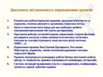 Документи, які допоможуть впровадженню проектів Річний план роботи (проектні ...