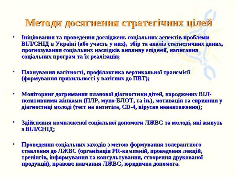 Методи досягнення стратегічних цілей Ініціювання та проведення досліджень соц...