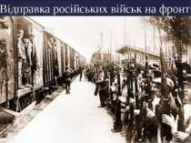 Відправка російських військ на фронт