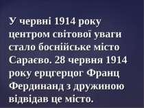 У червні 1914 року центром світової уваги стало боснійське місто Сараєво. 28 ...