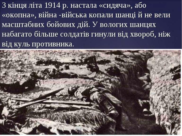 З кінця літа 1914 р. настала «сидяча», або «окопна», війна -війська копали ша...