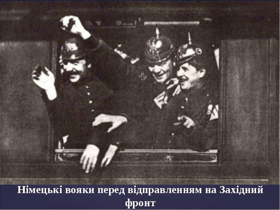 Німецькі вояки перед відправленням на Західний фронт