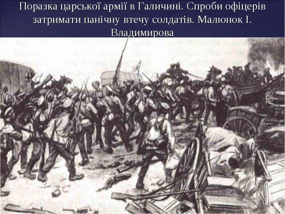 Поразка царської армії в Галичині. Спроби офіцерів затримати панічну втечу со...