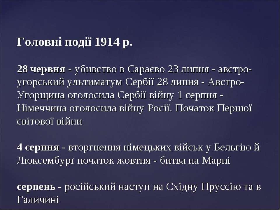 Головні події 1914 p. 28 червня - убивство в Сараєво 23 липня - австро-угорсь...