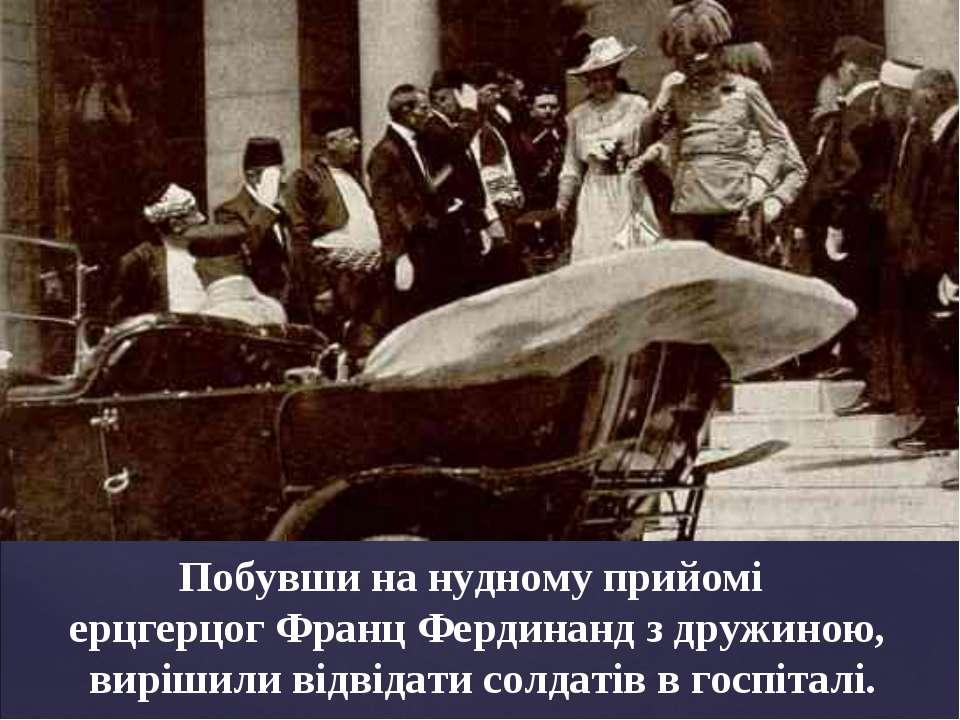 Побувши на нудному прийомі ерцгерцог Франц Фердинанд з дружиною, вирішили від...