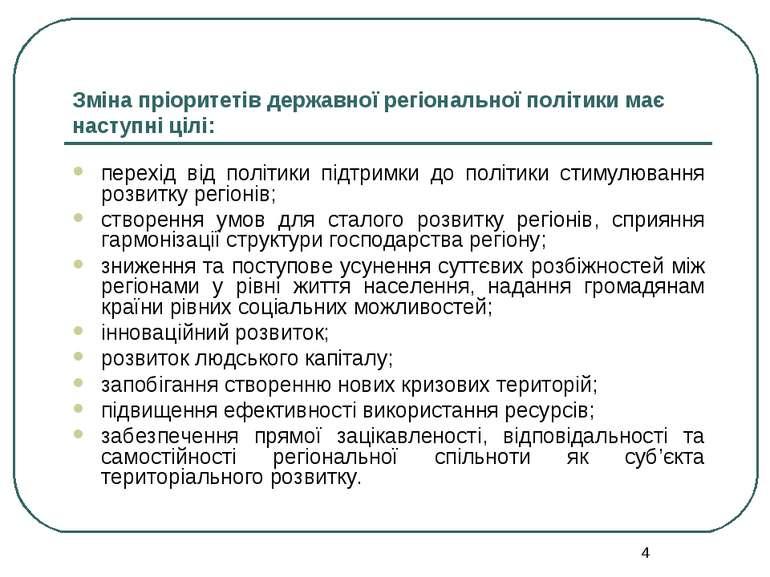 * Зміна пріоритетів державної регіональної політики має наступні цілі: перехі...