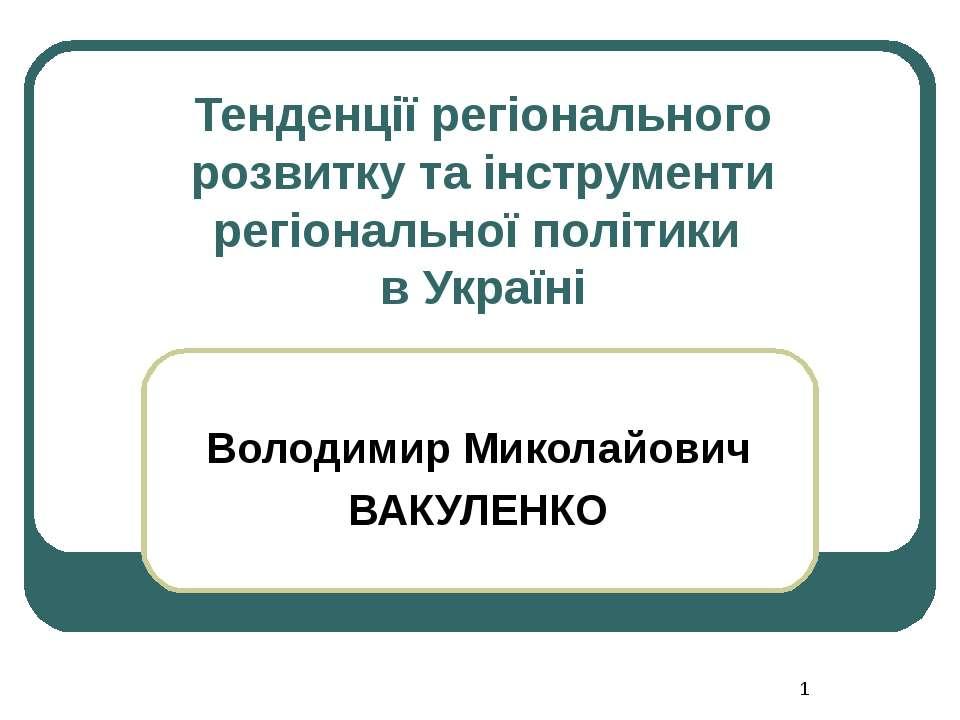 * Тенденції регіонального розвитку та інструменти регіональної політики в Укр...