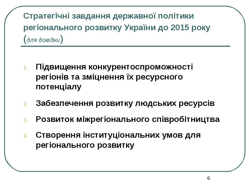 * Стратегічні завдання державної політики регіонального розвитку України до 2...