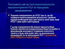 Послідовність дій при патентування результатів виконання проектів НТЦУ як пер...