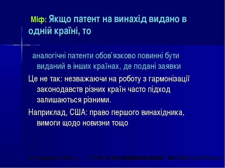 Міф: Якщо патент на винахід видано в одній країні, то аналогічні патенти обов...