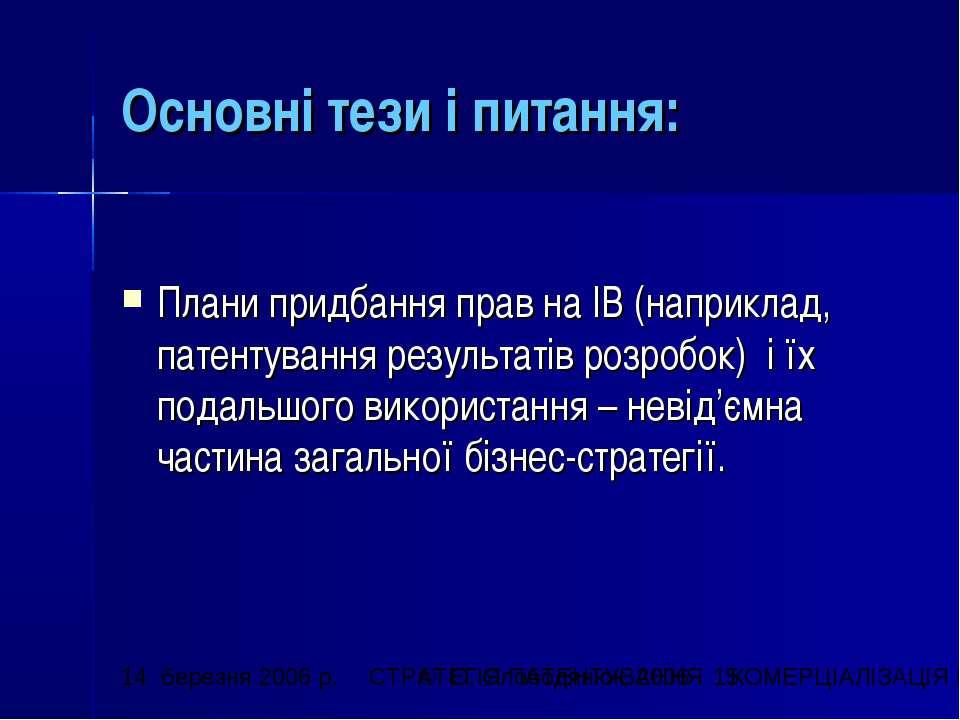 Основні тези і питання: Плани придбання прав на ІВ (наприклад, патентування р...