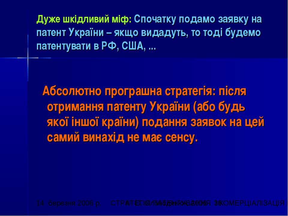 Дуже шкідливий міф: Спочатку подамо заявку на патент України – якщо видадуть,...