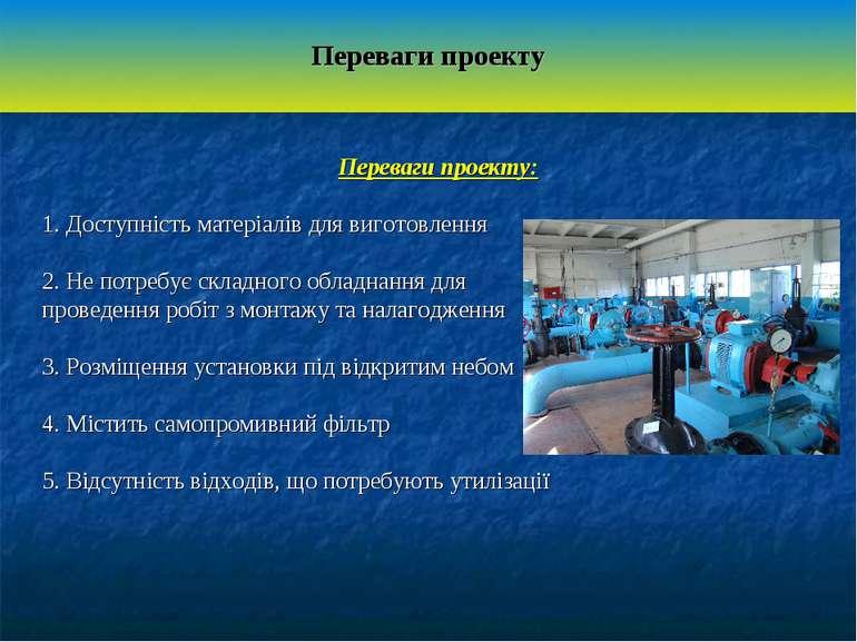 Переваги проекту Переваги проекту: 1. Доступність матеріалів для виготовлення...