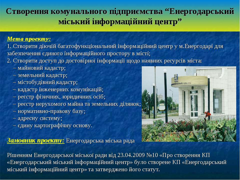 """Створення комунального підприємства """"Енергодарський міський інформаційний цен..."""