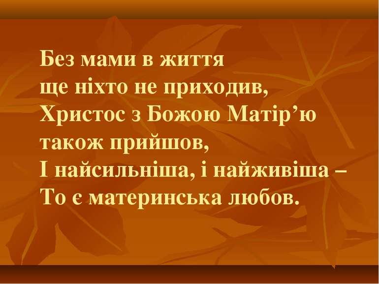 Без мами в життя ще ніхто не приходив, Христос з Божою Матір'ю також прийшов,...