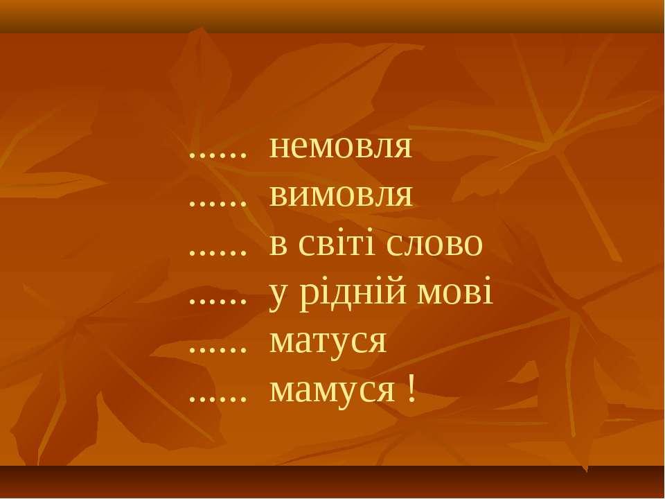 ...... немовля ...... вимовля ...... в світі слово ...... у рідній мові ........
