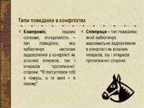 Типи поведінки в конфліктах Компроміс, іншими словами, зговірливість – тип по...