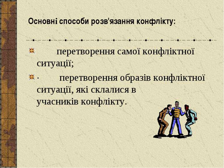 Основні способи розв'язання конфлікту:  перетворення самої конфліктної...