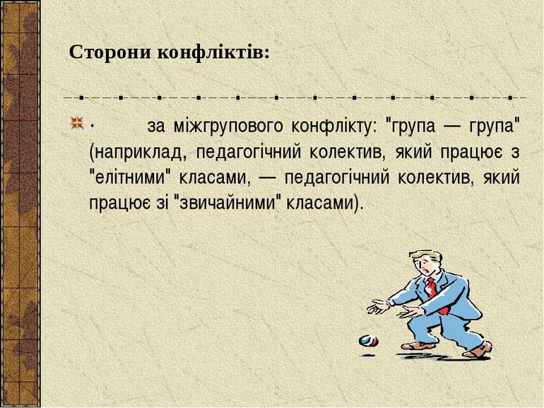 """Сторони конфліктів: · за міжгрупового конфлікту: """"група — група"""" (напр..."""
