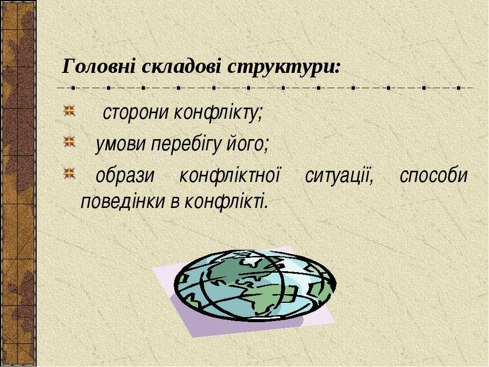 Головні складові структури: сторони конфлікту; умови перебігу його; ...