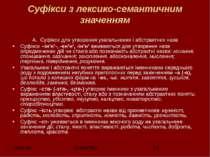 Суфiкси з лексико-семaнтичним значенням А. Суфiкси для утворення узагальнених...
