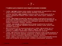 - 7 - Г.Суфiкси для утворення назв людей за рiзними ознaкaми Суфiкс –aр (-яр)...