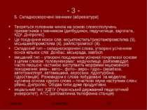 - 3 - Б. Складноскорочені іменники (абревіатури) Творяться головним чином на ...