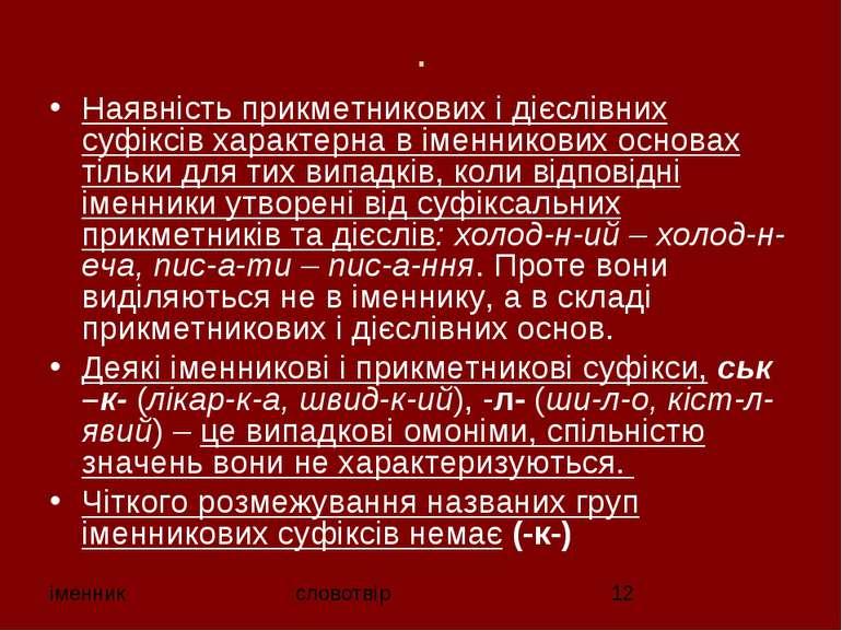 . Нaявнiсть прикметникових i дiєслiвниx суфiксiв xaрaктернa в іменникових осн...