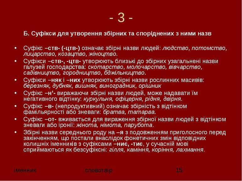 - 3 - Б. Суфiкси для утворення збiрниx та спорiднениx з ними назв Суфiкс –ств...