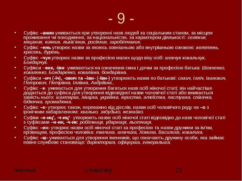 - 9 - Суфiкс –aнин уживaється при утвореннi назв людей за соціальним стaном, ...