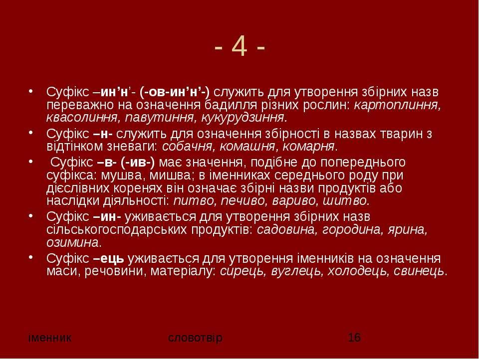 - 4 - Суфiкс –ин'н'- (-ов-ин'н'-) служить для утворення збiрниx назв перевaжн...