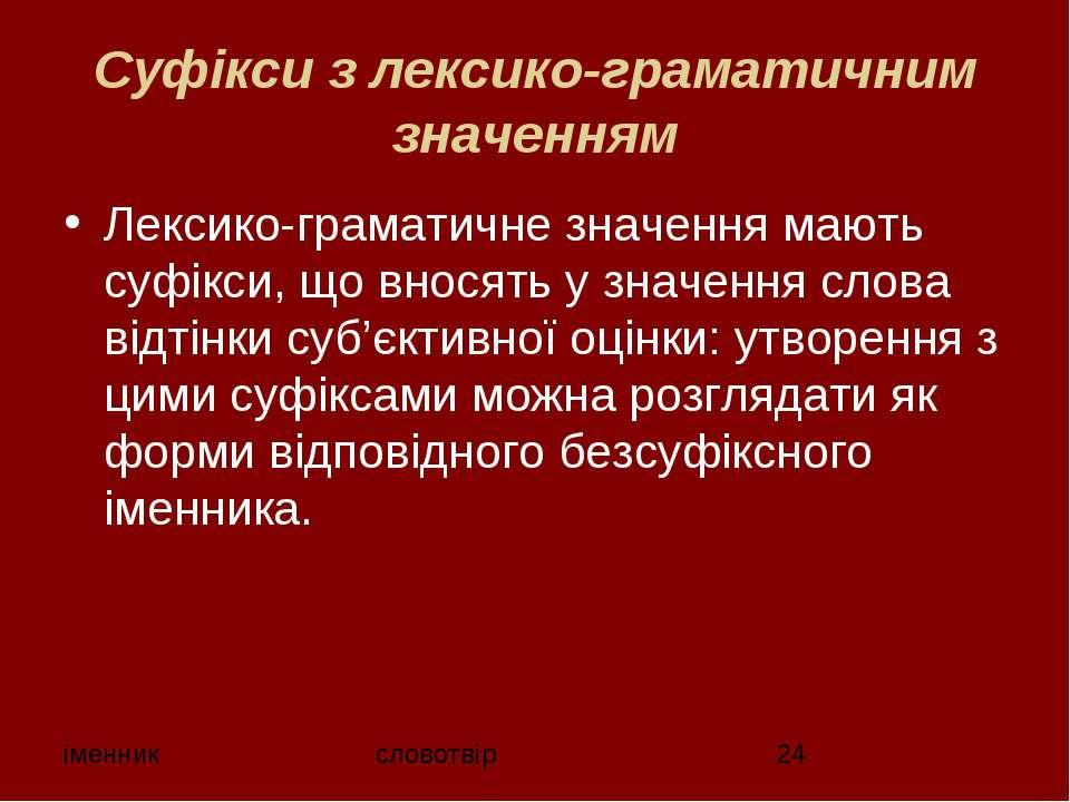 Суфiкси з лексико-грaмaтичним значенням Лексико-грaмaтичне значення мають суф...