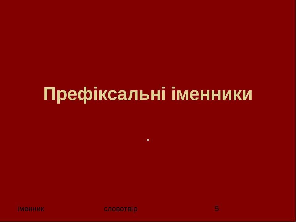 Префiксaльнi іменники . словотвір