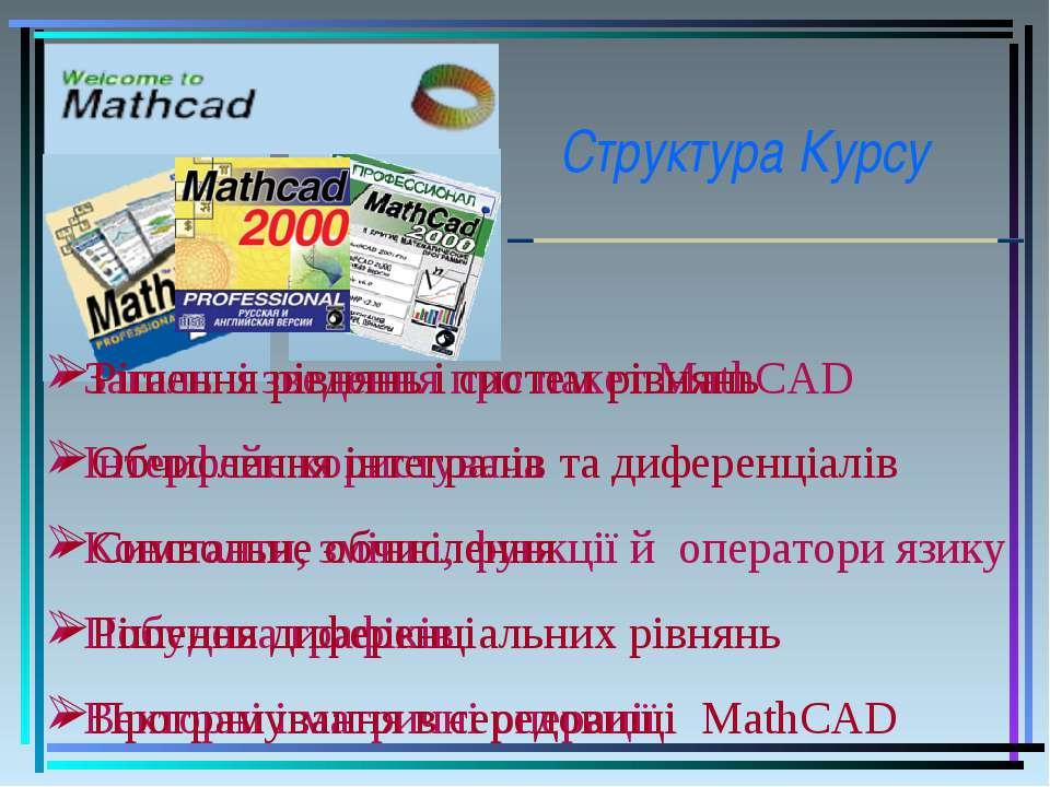 Структура Курсу Загальні зведення про пакет MathCAD Інтерфейс користувача Кон...