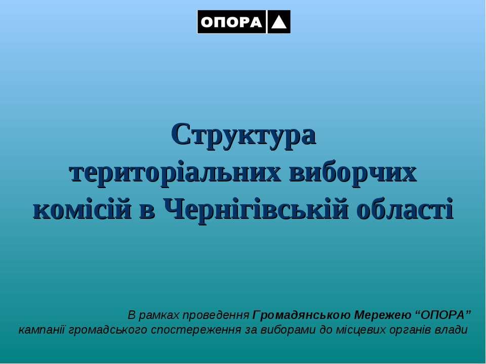 Структура територіальних виборчих комісій в Чернігівській області В рамках пр...
