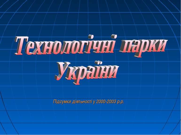 Підсумки діяльності у 2000-2003 р.р.