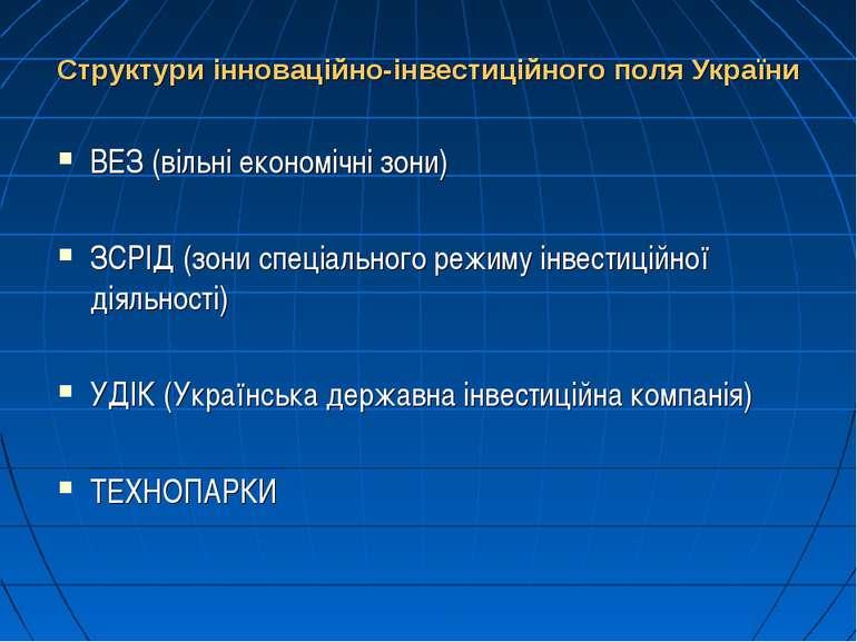 Структури інноваційно-інвестиційного поля України ВЕЗ (вільні економічні зони...