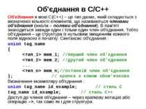 Об'єднання в С/С++ Об'єднання в мові С(С++) – це тип даних, який складається ...