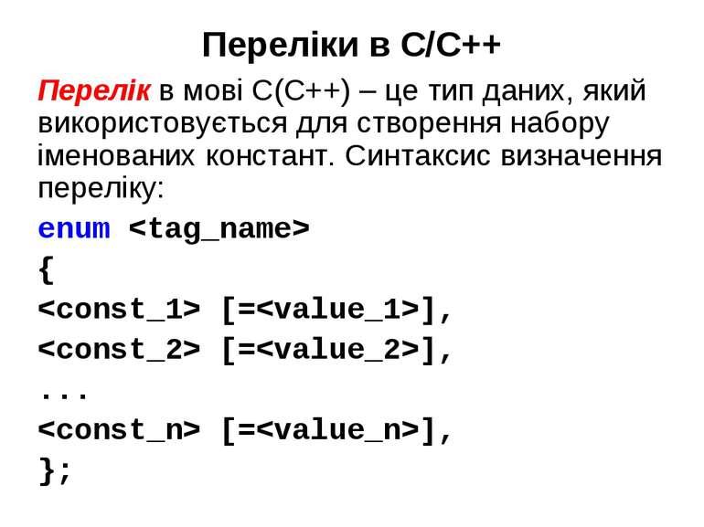 Переліки в С/С++ Перелік в мові С(С++) – це тип даних, який використовується ...