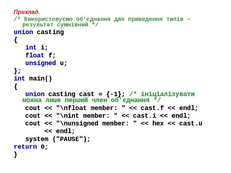 Приклад. /* Використовуємо об'єднання для приведення типів – результат сумнів...