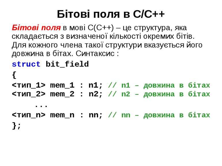 Бітові поля в С/С++ Бітові поля в мові С(С++) – це структура, яка складається...