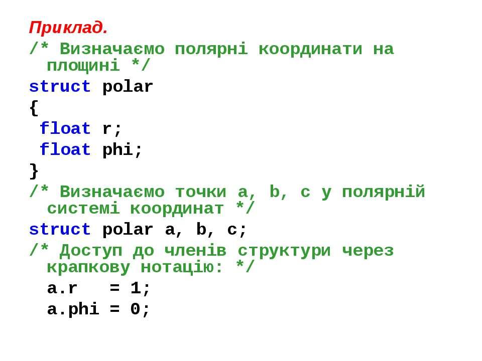 Приклад. /* Визначаємо полярні координати на площині */ struct polar { float ...