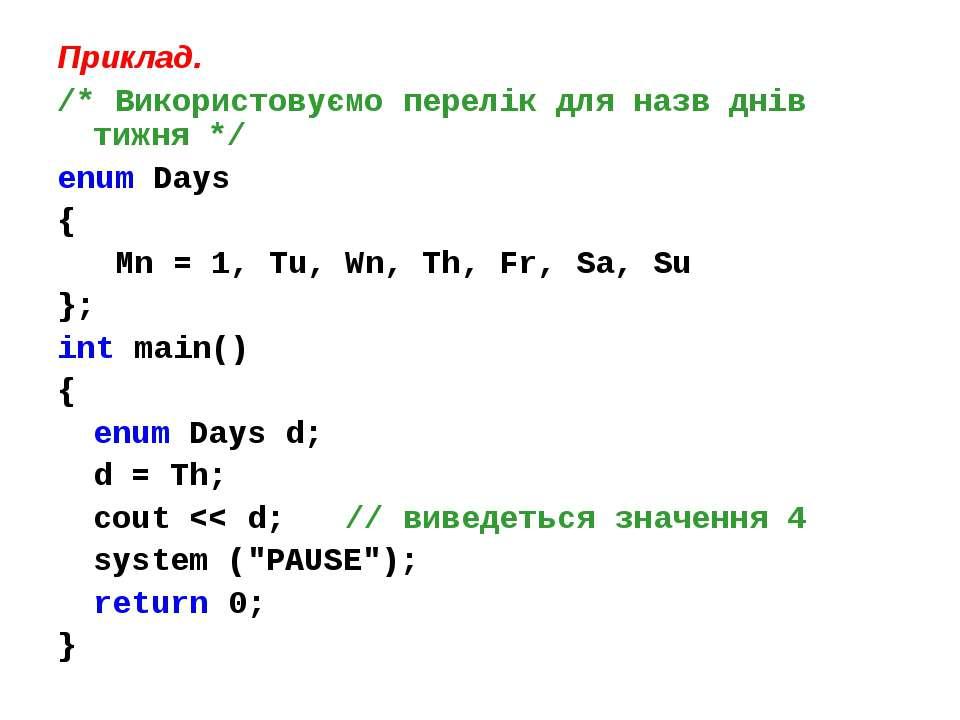 Приклад. /* Використовуємо перелік для назв днів тижня */ enum Days { Mn = 1,...