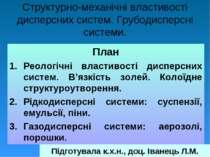 Структурно-механічні властивості дисперсних систем. Грубодисперсні системи. П...
